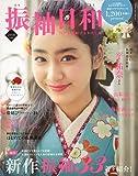 振袖日和 2018年度版 (SHINCHO MOOK)