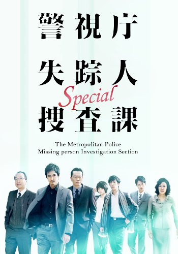 TV Series - Drama Special The Metropolitan Police Missing Person Investigation Section [Japan DVD] PCBE-54058