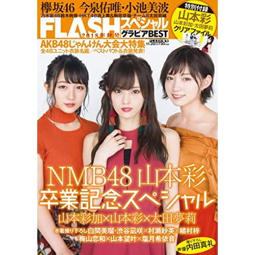FLASH スペシャルグラビア BEST 2018年秋号 表紙画像