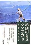 地域の自立 シマの力〈下〉沖縄から何を見るか、沖縄に何を見るか (沖縄大学地域研究所叢書)