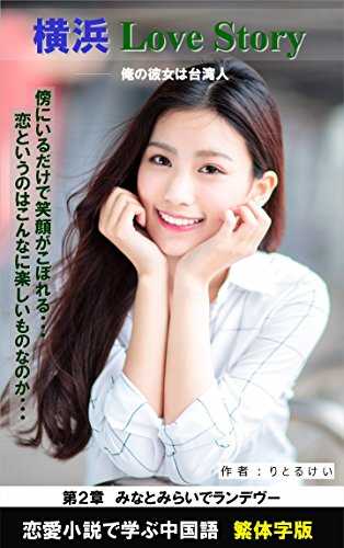YOKOHAMA LOVE STORY Episode 2: Minato-Mirai Randezvous (LITTLE KEI COM) (Japanese Edition)