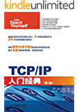 TCP/IP入门经典(第5版)(异步图书) (计算机编程入门经典系列 33)