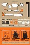 Kurosagi/クロサギ