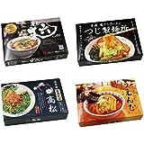 厳選日本ご当地ラーメン4種類8食詰め合わせセット(麺屋丈六 つじ製麺所 高松 うえんで)