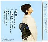 Mika Shinno - Umineko / Juukyuu No Haru [Japan CD] KICM-30531