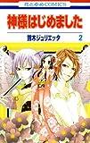 神様はじめました 第2巻 (花とゆめCOMICS) - 鈴木 ジュリエッタ