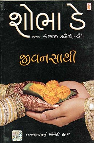 Jeevansathi  (Gujarati)