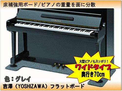 【ワイドタイプ】ピアノ用 床補強ボード:吉澤 フラットボード FB グレイ/ピアノアンダーパネル   B00X6YK5XY