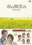[DVD]春の微笑み DVD-BOX