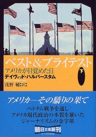 ベスト&ブライテスト〈下〉アメリカが目覚めた日 (朝日文庫)