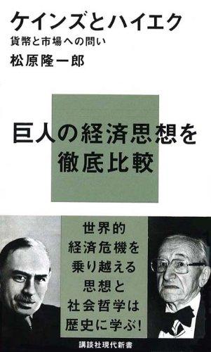 ケインズとハイエク―貨幣と市場への問い (講談社現代新書)