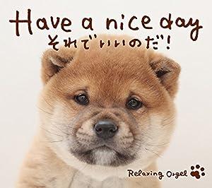 Have a nice day~それでいいのだ!