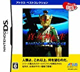 Shin Megami Tensei: Strange Journey (Atlus Best Collection) [Japan Import]