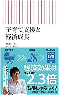 子育て支援と経済成長 (朝日新書) | 柴田悠 |本 | 通販 | Amazon