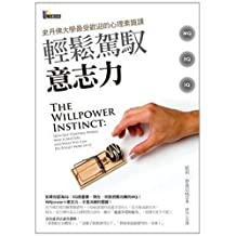 The Willpower Instinct (Chinese Edition) by Kelly McGonigal (2012-08-24)