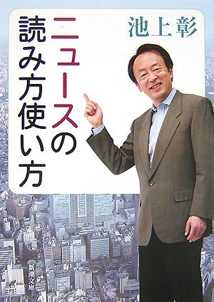 ニュースの読み方使い方 (新潮文庫)