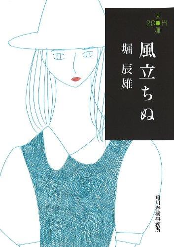 風立ちぬ (ハルキ文庫 ほ 4-1 280円文庫)