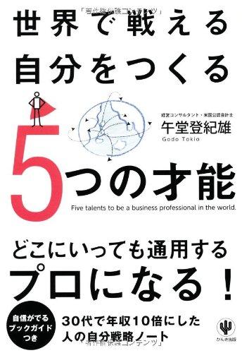 世界で戦える自分をつくる5つの才能