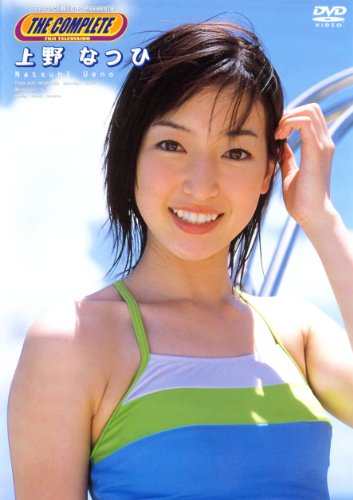 THE COMPLETE 上野なつひ