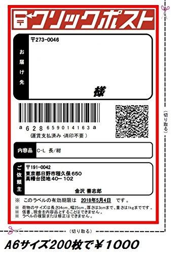 [해외]클릭 게시물 레이블 A6 크기 105x148mm (200 매) / Label for Click Post A6 size 105x148mm (200 sheets)