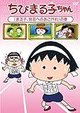 Japanese TV - Chibi Maruko Chan Maruko.Bessou He No Akogare No Maki [Japan DVD] PCBP-12129