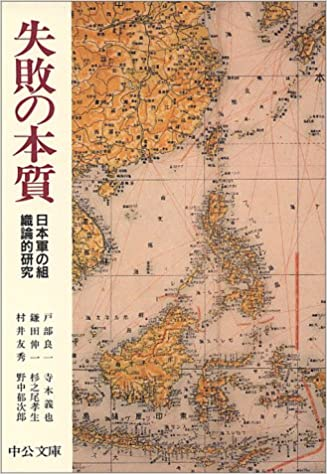 失敗の本質―日本軍の組織論的研...