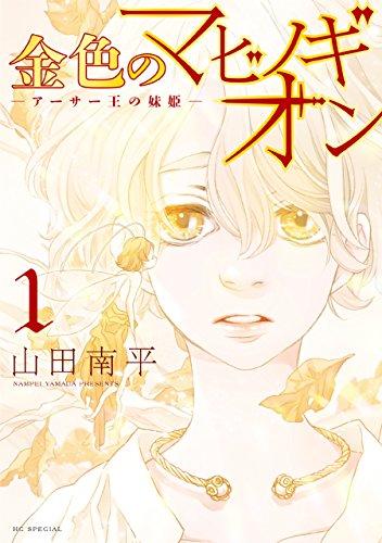 金色のマビノギオン ―アーサー王の妹姫― 1 金色のマビノギオン―アーサー王の妹姫― (花とゆめコミックス)