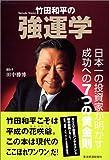 「竹田和平の強運学―日本一の投資家が明かす成功への7つの黄金則」田中勝博