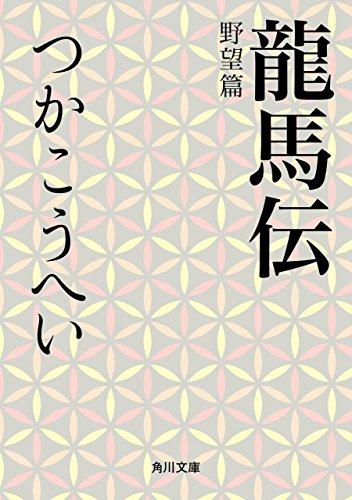 龍馬伝 野望篇 (角川文庫)