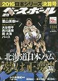 週刊ベースボール 2016年 11/14 号 [雑誌]