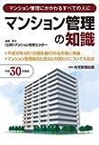 マンション管理の知識〈平成30年度版〉