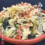国産乾燥野菜シリーズ 国産100%乾燥みそ汁の具ミックス 100g