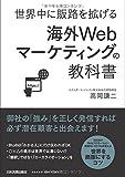 世界中に販路を拡げる 海外Webマーケティングの教科書