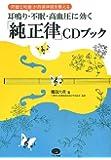 耳鳴り・不眠・高血圧に効く「純正律」CDブック (「完璧な和音」が自律神経を整える)