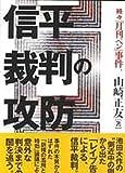 信平裁判の攻防―続々・「月刊ペン」事件