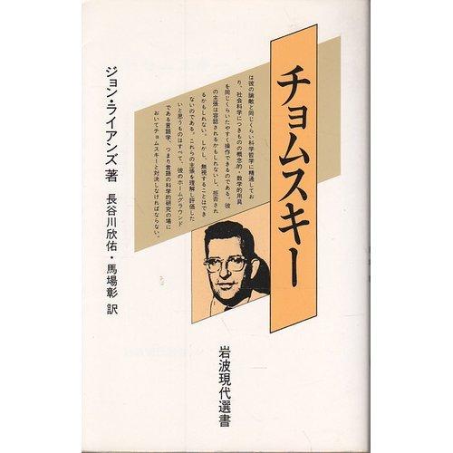 チョムスキー (岩波現代選書 (107))