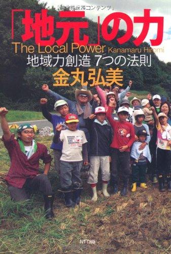 Jimoto no chikara = The Local Power : Chiikiryoku sōzō 7tsu no hōsoku ebook