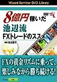 DVD 8億円稼いだ池辺流FXトレードのススメ (<DVD>)
