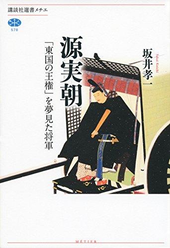 源実朝 「東国の王権」を夢見た将軍 (講談社選書メチエ)