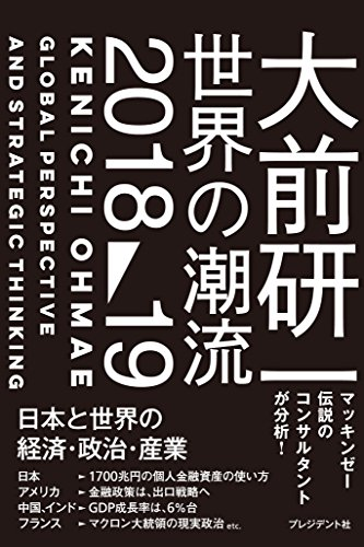 大前研一 世界の潮流2018〜19 ―日本と世界の経済・政治・産業