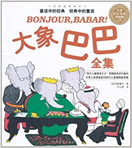 Book Wisdom lit Life book series: Elephant Baba(Chinese Edition)