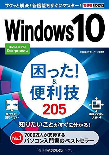 できるポケットWindows 10 困った! &便利技 205