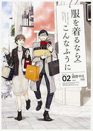 服を着るならこんなふうに (2) (単行本コミックス)