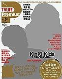 TV LIFE Premium(TVライフプレミアム) Vol.20 2017年 2/25 号 [雑誌]: テレビライフ首都圏版 別冊