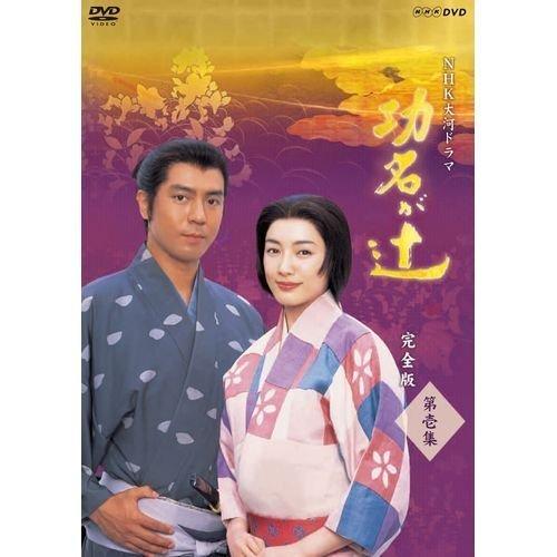 NHK大河ドラマ 功名が辻 完全版 第壱集 DVD-BOX 全7枚