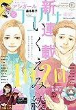 Cocohana(ココハナ) 2019年 11 月号 [雑誌]