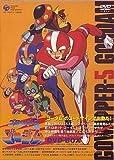 ゴワッパー5ゴーダム DVD-BOX