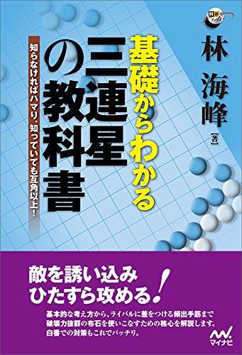 基礎からわかる三連星の教科書 (囲碁人ブックス)