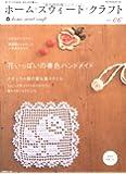 ホーム・スウィート・クラフト vol.06―手づくりのあるしあわせな暮らし 花いっぱいの春色ハンドメイド (Heart Warming Life Series)