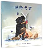 The Heaven of Animals (Chinese Edition)